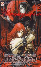 2001 - Akumajo Dracula - Castlevania Chronicle - Phone card